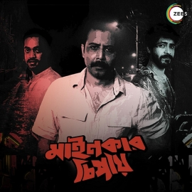 Mainkar Chipay, starring Afran Nisho, Sariful Raz and Shamol Mawla now streaming on ZEE5 Global