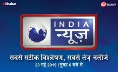 India News Presents Special Coverage on 23rd May, the Vote Counting Day