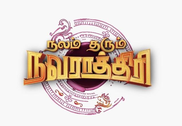 COLORS Tamil brings to life the vibrant celebration of Navarathri