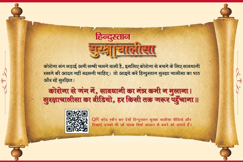 Hindustan launches COVID 19 Awareness video 'Hindustan Suraksha Chalisa'