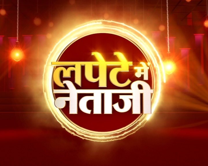 News18 India brings special episodes of Lapete Mein Netaji ahead of Bihar elections